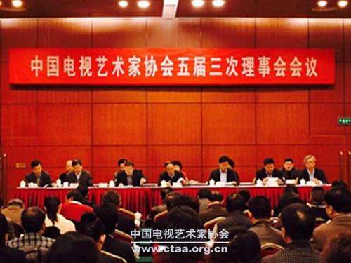 2015(中国视协五届三次理事会议在京召开)